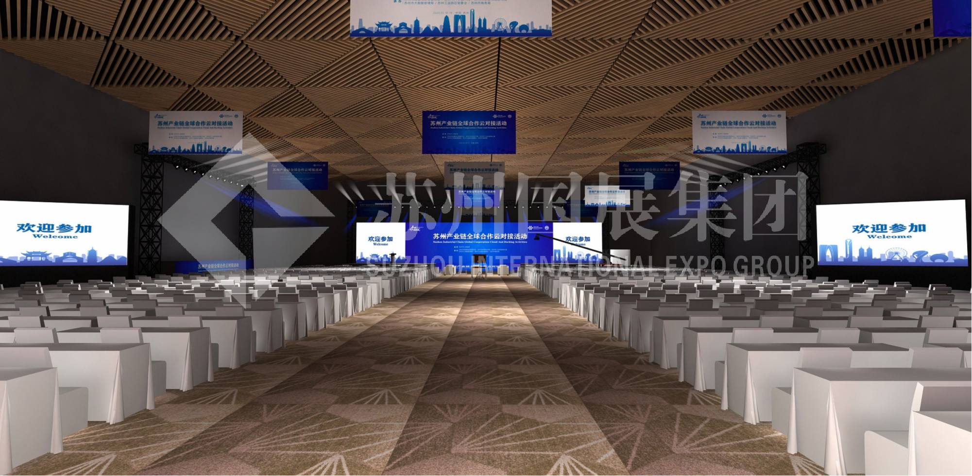 2020苏州产业链全球合作云对接活动