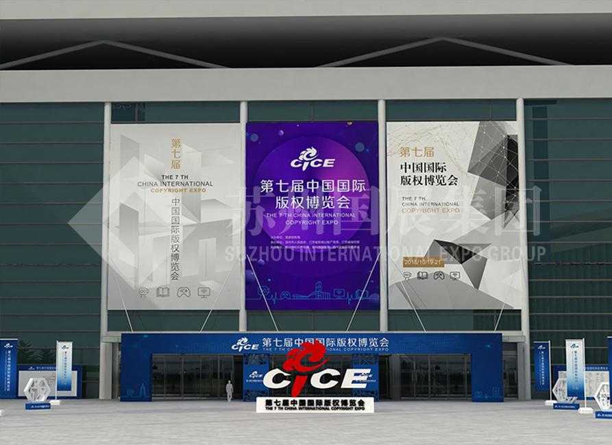 2018第七届中国国际版权博览会