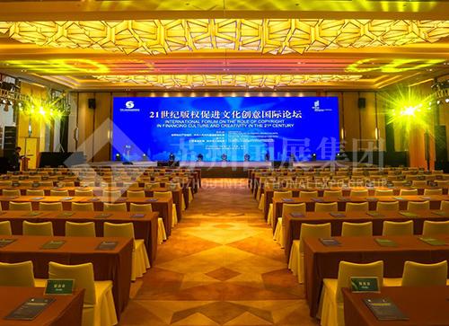 2018第七届中国国际版权博览会国际论坛
