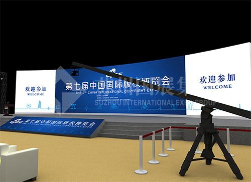 2018第七屆中國國際版權博覽會