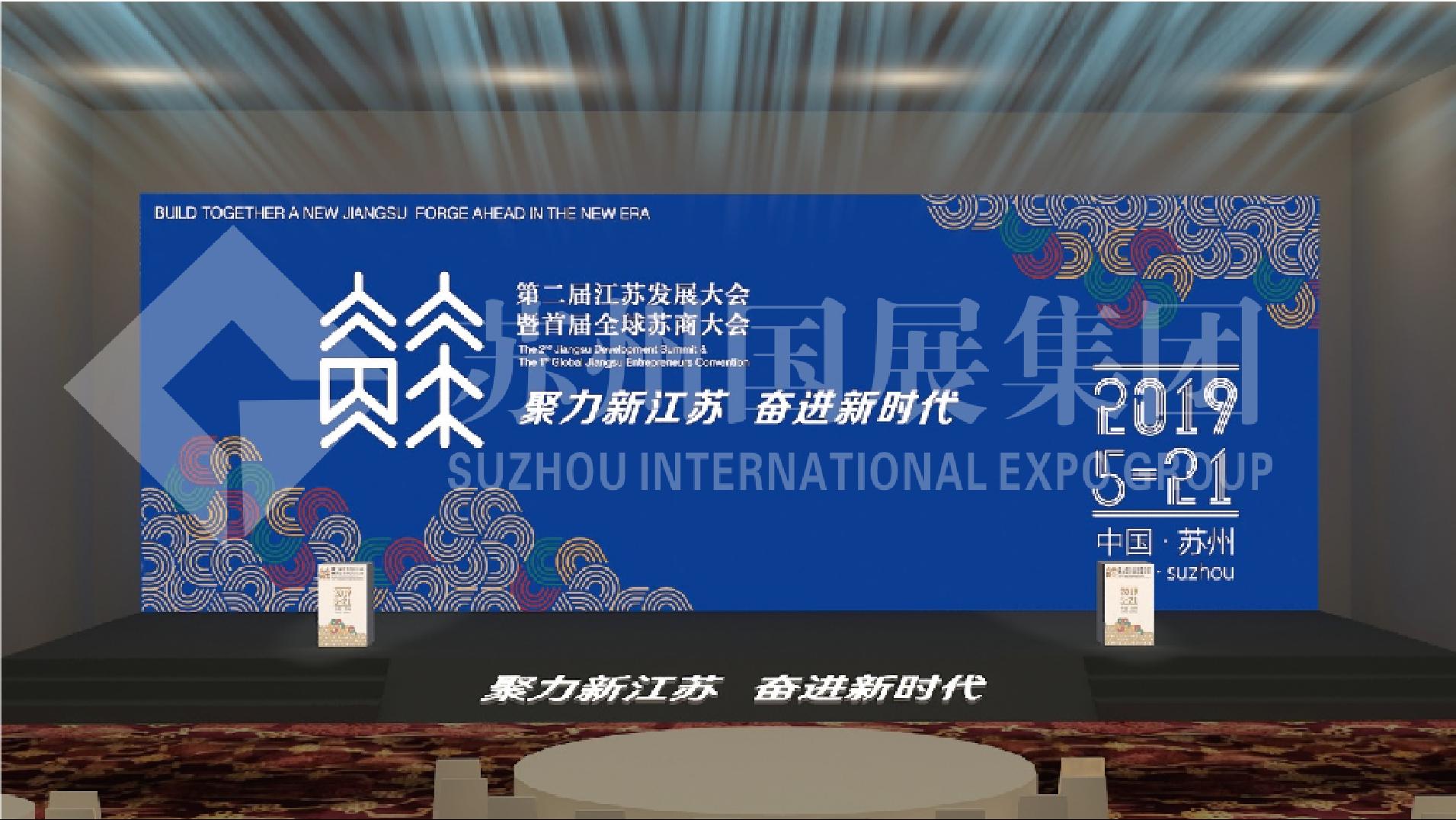 第二届江苏发展大会暨首届全球苏商大会
