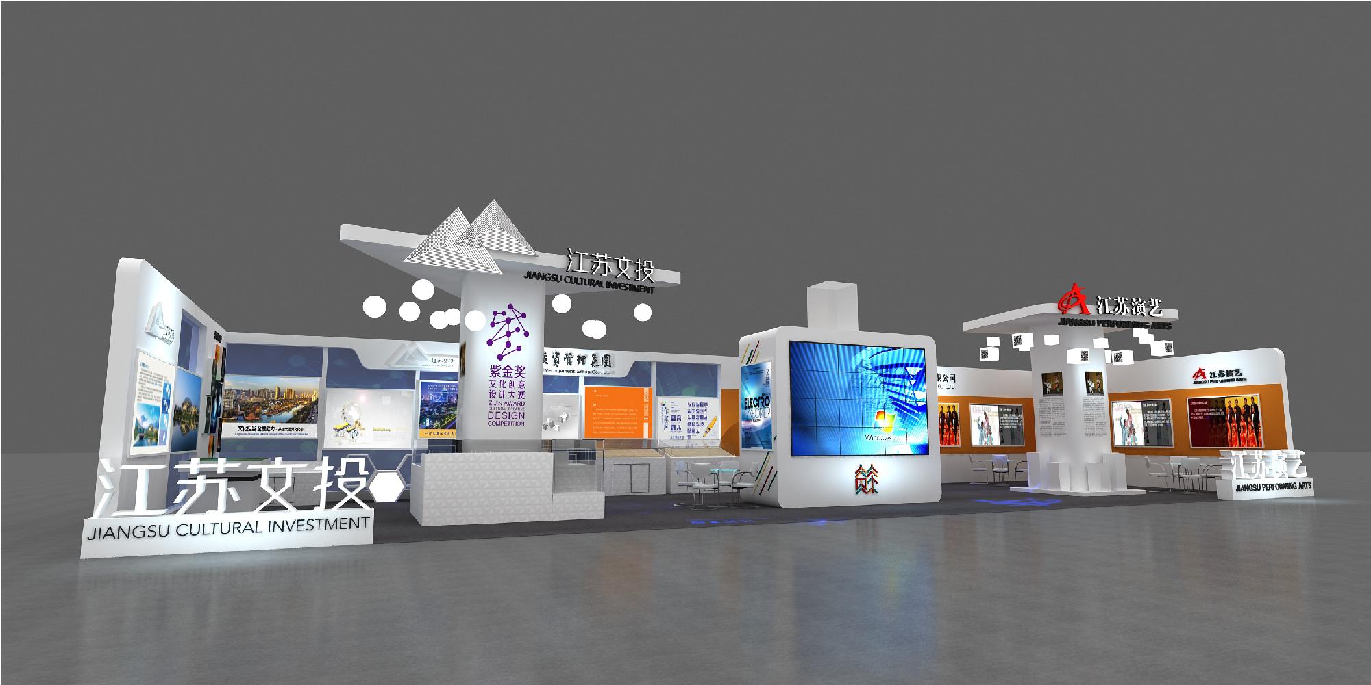 首届长三角国际文化产业博览会江苏文投展台