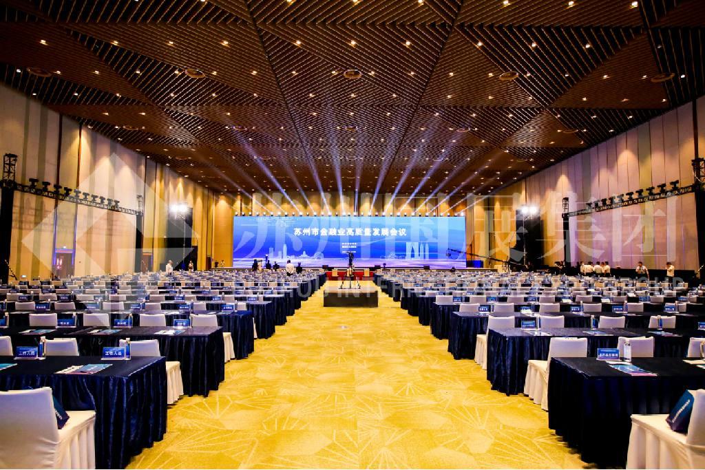 苏州市金融业高质量发展会议